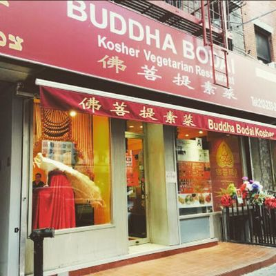A photo of Bodhi Kosher Vegetarian Restaurant