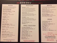 A menu of Gokoku Vegetarian Ramen Shop