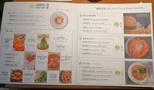 A menu of Green Vege Cafe